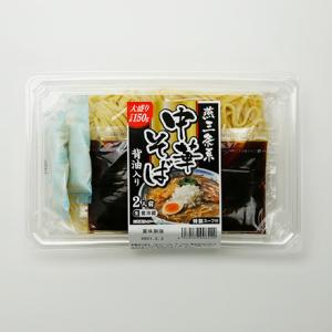 燕三条系中華そば 背脂入り 2食分